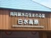 Minamiaso1019