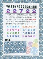 Q22722_3