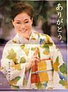 Simakuratiyoko