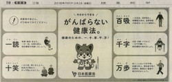 Kennkouhou_308x640