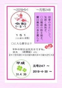 Ireiwa151-454x640