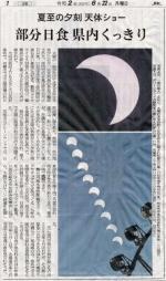 2020621nishoku-378x640